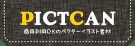 無料イラスト素材集「ピクト缶」